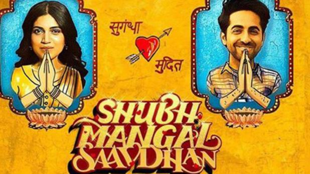 Shubh Mangal Saavdhan Movie Tickets Offers on Bookmyshow